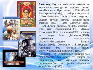 Александр Роу поставил такие знаменитые вариации на тему русских народных ск