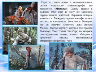 Одна из самых ярких и запоминающихся сказок советского кинематографа это кин