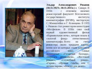 Эльдар Александрович Рязанов (18.11.1927г.-30.11.2015г.) в Самаре.В 1950г.