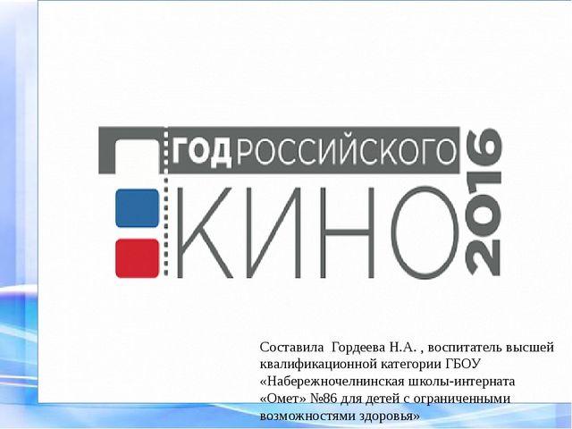 Составила Гордеева Н.А. , воспитатель высшей квалификационной категории ГБОУ...
