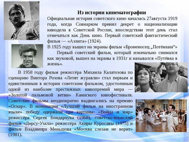 В 1958 году фильм режиссёра Михаила Калатозова по сценарию Виктора Розова «Л...