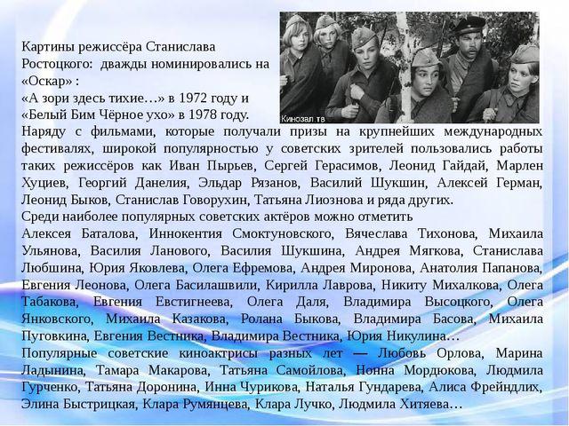 Картины режиссёра Станислава Ростоцкого: дважды номинировались на «Оскар» :...