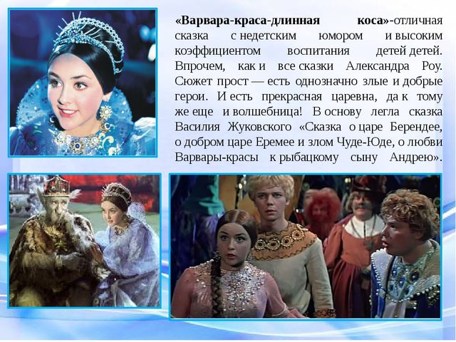 «Варвара-краса-длинная коса»-отличная сказка снедетским юмором ивысоким ко...