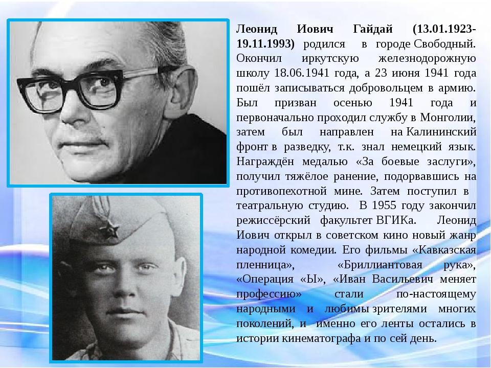 Леонид Иович Гайдай (13.01.1923-19.11.1993) родился в городеСвободный. Окон...
