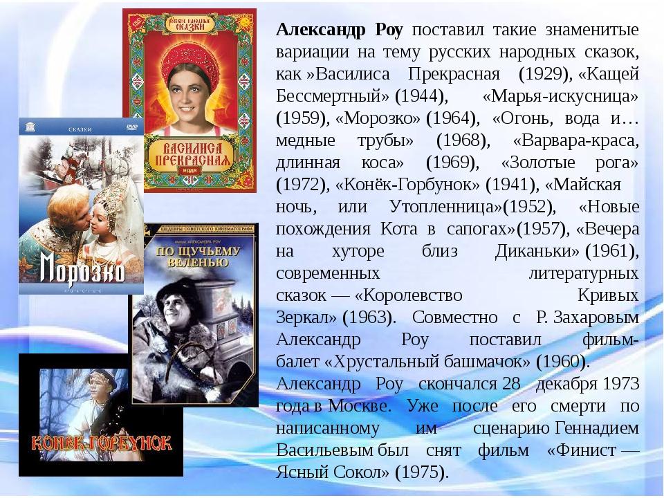Александр Роу поставил такие знаменитые вариации на тему русских народных ск...