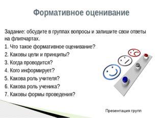 Задание: обсудите в группах вопросы и запишите свои ответы на флипчартах. 1.