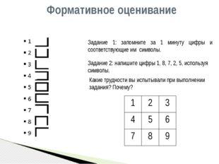 Формативное оценивание Задание 1: запомните за 1 минуту цифры и соответствующ