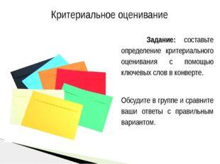 Критериальное оценивание Задание: составьте определение критериального оценив