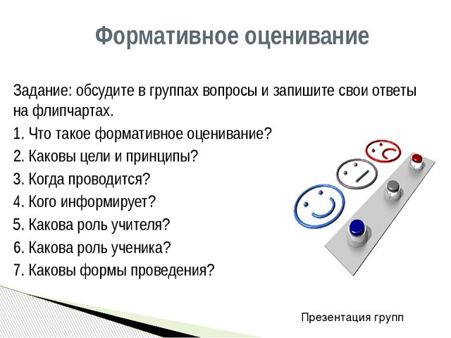 Задание: обсудите в группах вопросы и запишите свои ответы на флипчартах. 1....