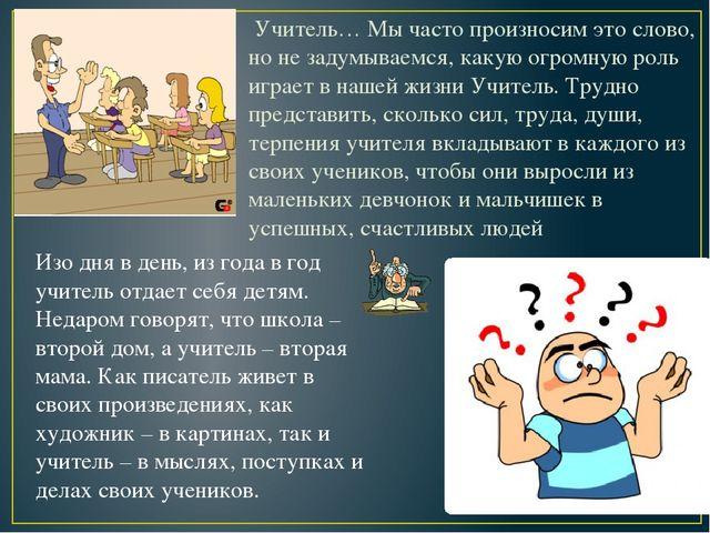 Учитель… Мы часто произносим это слово, но не задумываемся, какую огромную р...