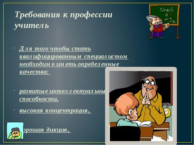 Требования к профессии учитель Для того чтобы стать квалифицированным специал...
