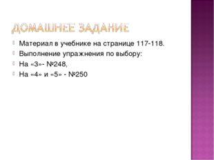 Материал в учебнике на странице 117-118. Выполнение упражнения по выбору: На
