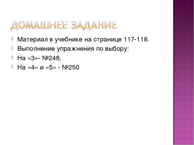 Материал в учебнике на странице 117-118. Выполнение упражнения по выбору: На...