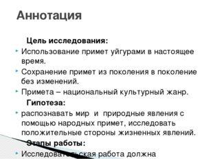 Цель исследования: Использование примет уйгурами в настоящее время. Сохранен