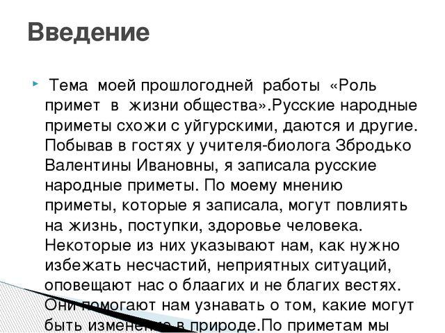 Тема моей прошлогодней работы «Роль примет в жизни общества».Русские народны...