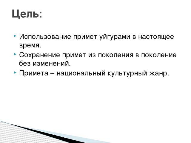Использование примет уйгурами в настоящее время. Сохранение примет из поколен...