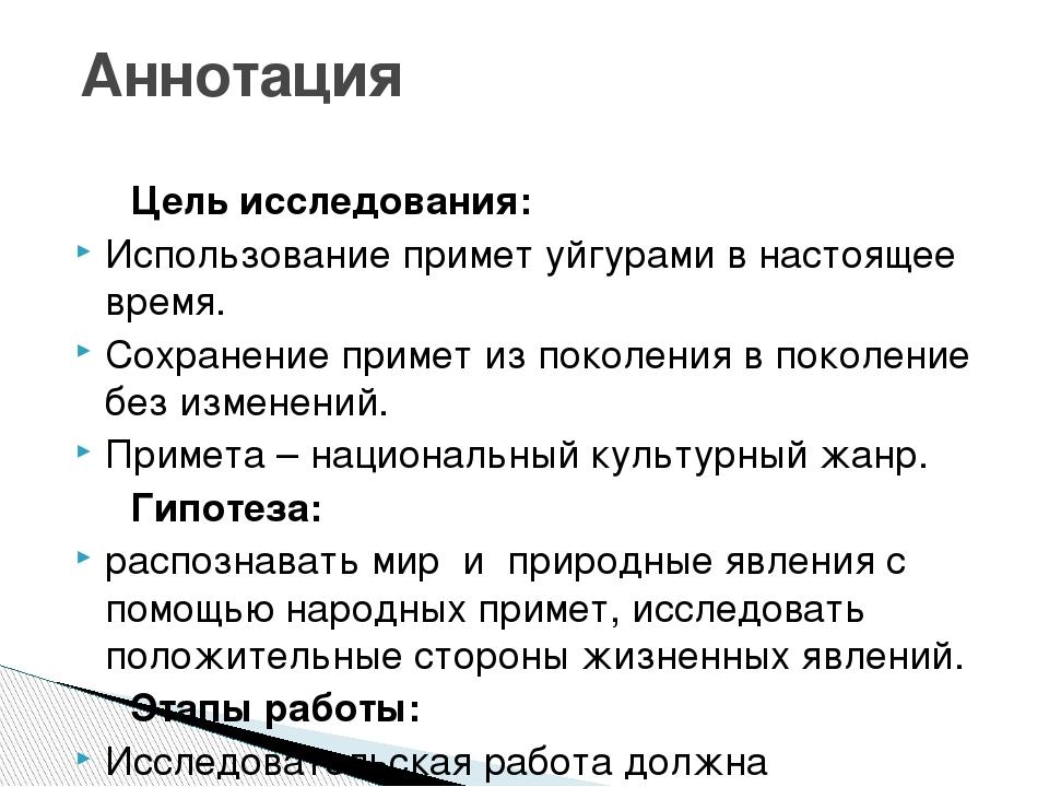 Цель исследования: Использование примет уйгурами в настоящее время. Сохранен...