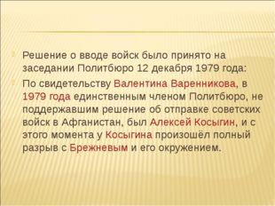 Решение о вводе войск было принято на заседании Политбюро 12 декабря 1979 год