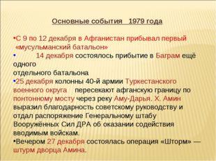 Основные события 1979 года С 9 по 12 декабря в Афганистан прибывал первый «м