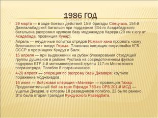 29 марта— в ходе боевых действий 15-й бригады Спецназа, 154-й Джелалабадский