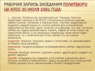 «…Суслов. Хотелось бы посоветоваться. Товарищ Тихонов представил записку в ЦК