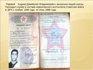 Рядовой Андиев Джамбулат Владимирович, выпускник нашей школы. Проходил служб