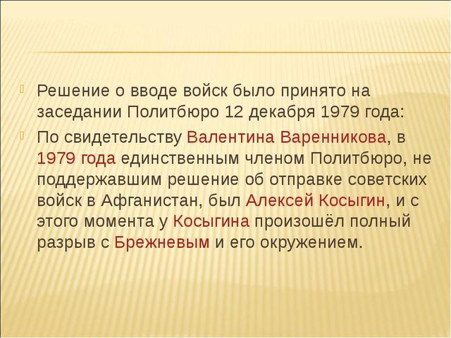 Решение о вводе войск было принято на заседании Политбюро 12 декабря 1979 год...