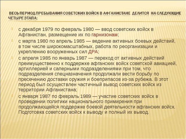с декабря 1979 по февраль 1980— ввод советских войск в Афганистан, размещени...