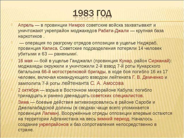 Апрель— в провинции Нимроз советские войска захватывают и уничтожают укрепра...