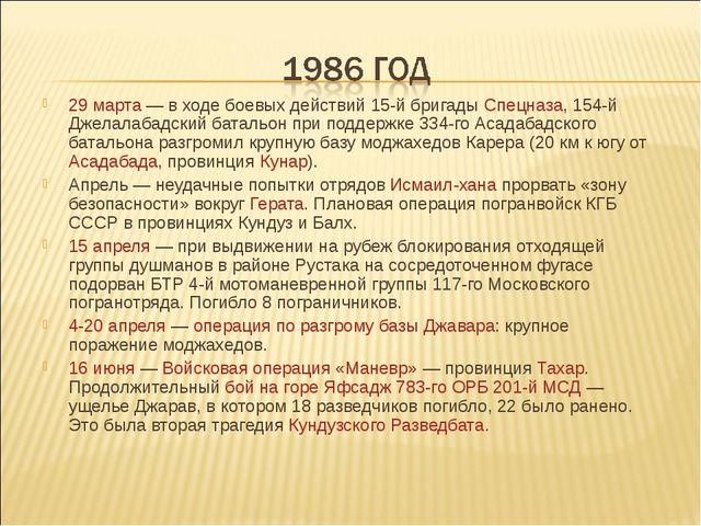 29 марта— в ходе боевых действий 15-й бригады Спецназа, 154-й Джелалабадский...