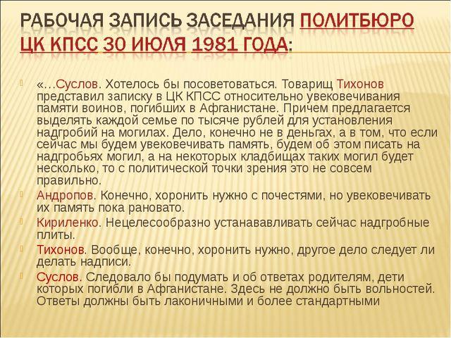 «…Суслов. Хотелось бы посоветоваться. Товарищ Тихонов представил записку в ЦК...