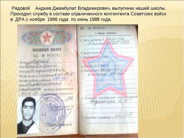 Рядовой Андиев Джамбулат Владимирович, выпускник нашей школы. Проходил служб...