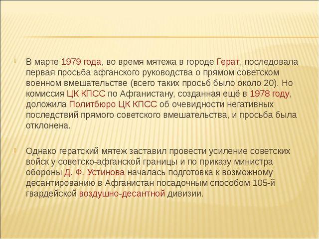 В марте 1979 года, во время мятежа в городе Герат, последовала первая просьба...