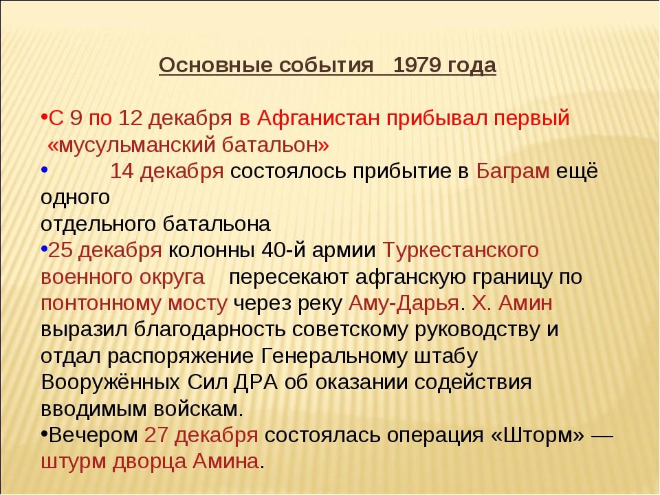 Основные события 1979 года С 9 по 12 декабря в Афганистан прибывал первый «м...