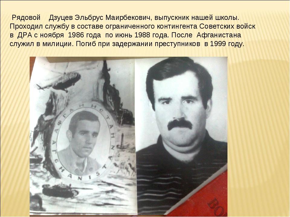 Рядовой Дзуцев Эльбрус Маирбекович, выпускник нашей школы. Проходил службу в...