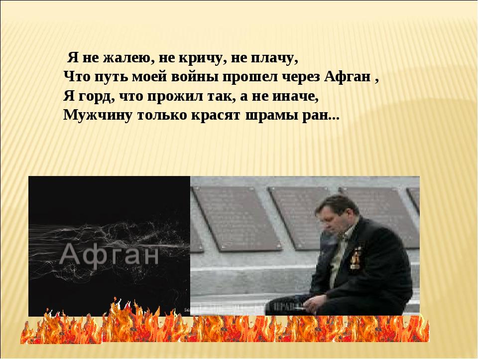 Я не жалею, не кричу, не плачу, Что путь моей войны прошел через Афган , Я г...