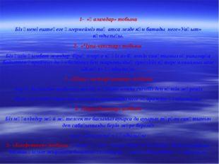 1- «Қаламдар» тобына Біз үнемі ештеңеге үлгермейміз таң атса лезде күн батад