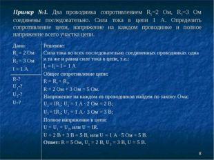 * Пример №1. Два проводника сопротивлением R1=2 Ом, R2=3 Ом соединены последо