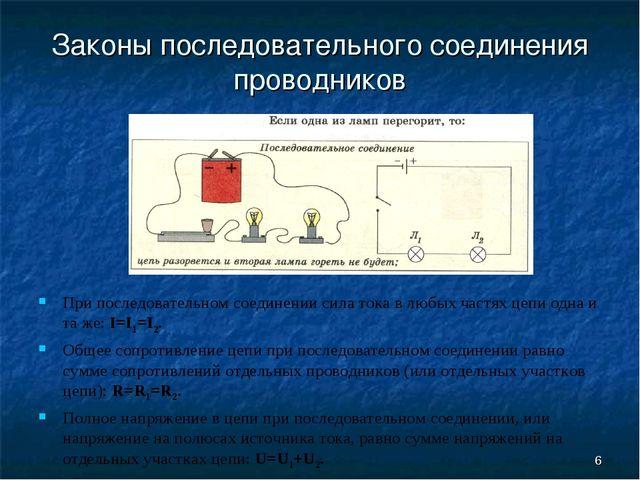 * Законы последовательного соединения проводников При последовательном соедин...
