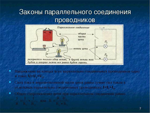 * Законы параллельного соединения проводников Напряжение на концах всех парал...