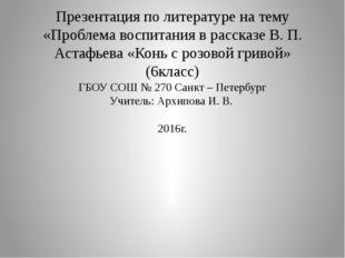 Презентация по литературе на тему «Проблема воспитания в рассказе В. П. Астаф