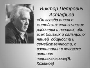 Виктор Петрович Астафьев «Он всегда писал о житейских человеческих радостях и