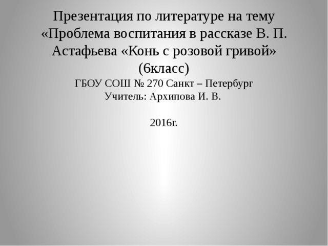 Презентация по литературе на тему «Проблема воспитания в рассказе В. П. Астаф...