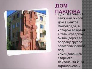 ДОМ ПАВЛОВА Дом Павлова - 4-этажный жилой дом в центре Волгограда, в котором