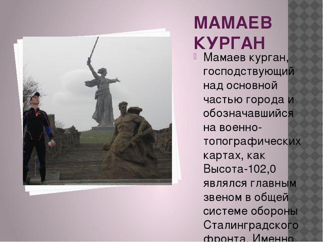 МАМАЕВ КУРГАН Мамаев курган, господствующий над основной частью города и обоз...