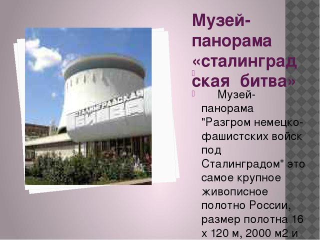 "Музей- панорама «сталинградская битва»  Музей-панорама ""Разгром немецко-фаши..."