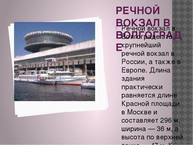 РЕЧНОЙ ВОКЗАЛ В ВОЛГОГРАДЕ Речной вокзал в Волгограде это крупнейший речной в...