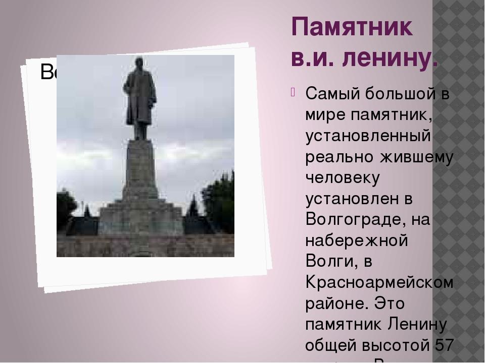 Памятник в.и. ленину. Самый большой в мире памятник, установленный реально жи...
