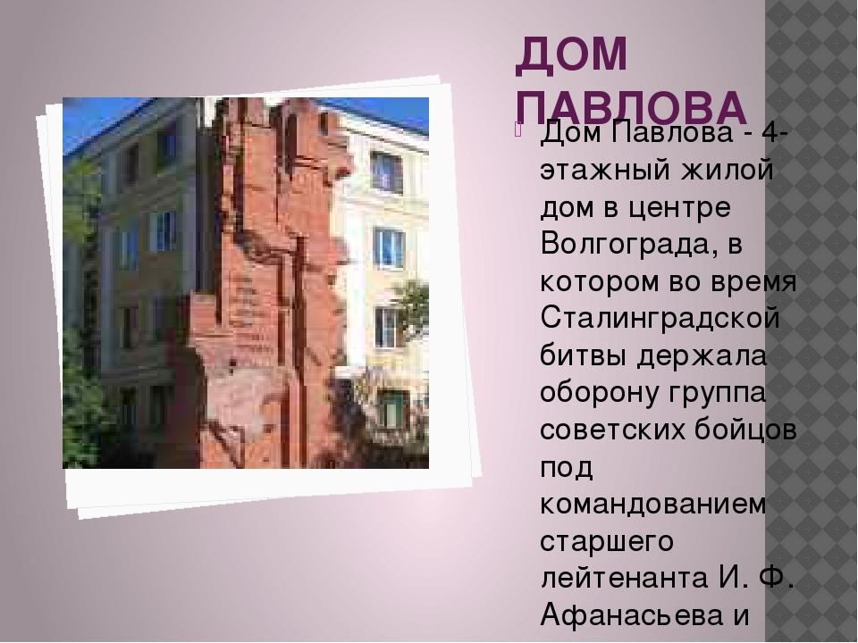 ДОМ ПАВЛОВА Дом Павлова - 4-этажный жилой дом в центре Волгограда, в котором...