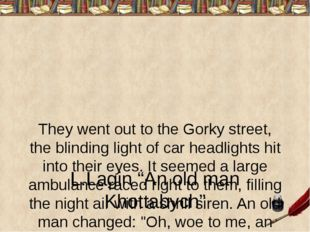 They went out to the Gorky street, the blinding light of car headlights hit